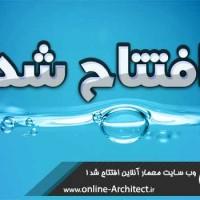 افتتاح وب سایت معمار آنلاین
