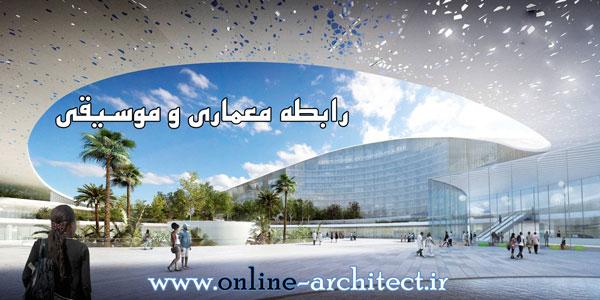 رابطه معماری و موسیقی