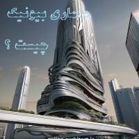 تعریف معماری بیونیک