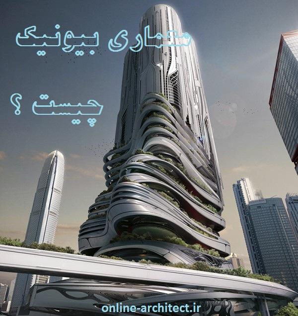 معماری بیونیک چیست ؟