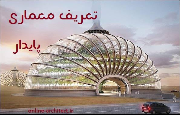 تعریف معماری پایدار