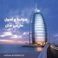 ضوابط و اصول طراحی هتل