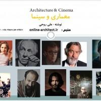 معماری و سینما