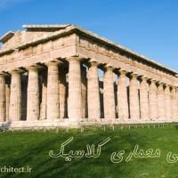 بررسی معماری کلاسیک