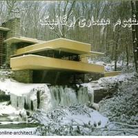 مفهوم معماری ارگانیک