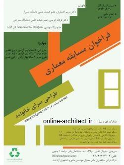 اخبار مسابقات معماری