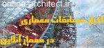 مسابقه معماری