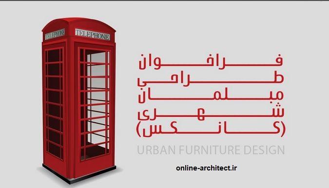 فراخوان مسابقه معماری