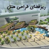 ریزفضای طراحی هتل