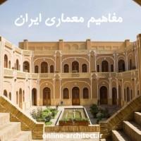مفاهيم بنيادي معماري ايران