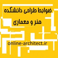 ضوابط طراحی دانشکده هنر و معماری