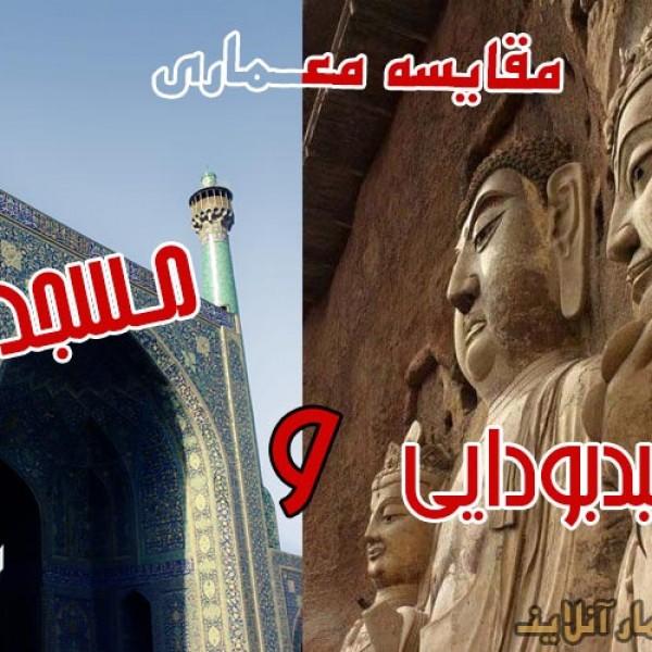 تفاوت معماری معبدبودايي و مسجد