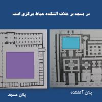 فرق بین معماری آتشکده و مسجد