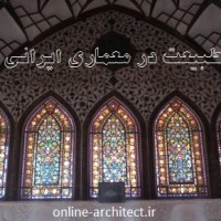 پيوند معماري ایرانی با طبيعت