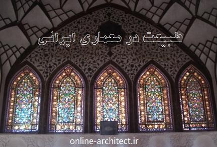 طبیعت در معماری ایرانی
