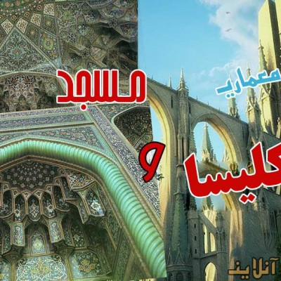 مقایسه کلیسا و مسجد