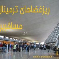 ریز فضاهای پایانه مسافربری ترمینال
