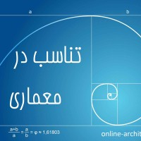 تعریف تناسب در معماری