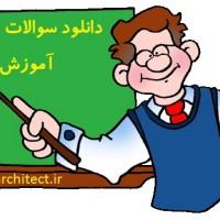 دانلود نمونه سوالات استخدامی آموزش و پرورش