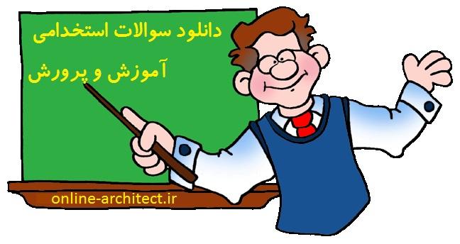 دانلود سوالات استخدامی آموزش و پرورش