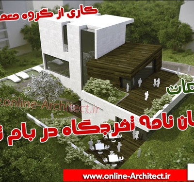 رساله تفرجگاه در بام تهران