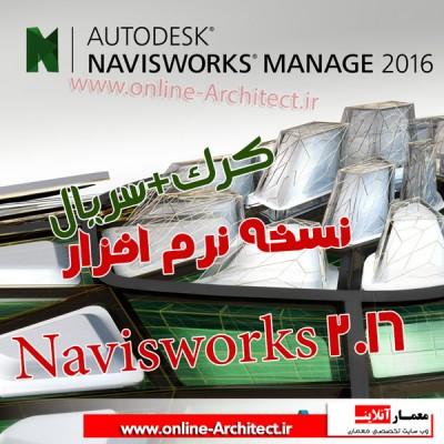 دانلود آخرین نسخه نرم افزار Navisworks 2016
