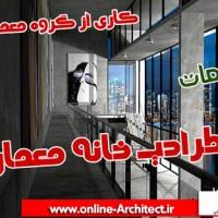 مطالعات طراحی خانه معمار