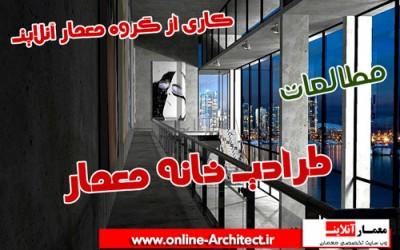 طراحی خانه معمار