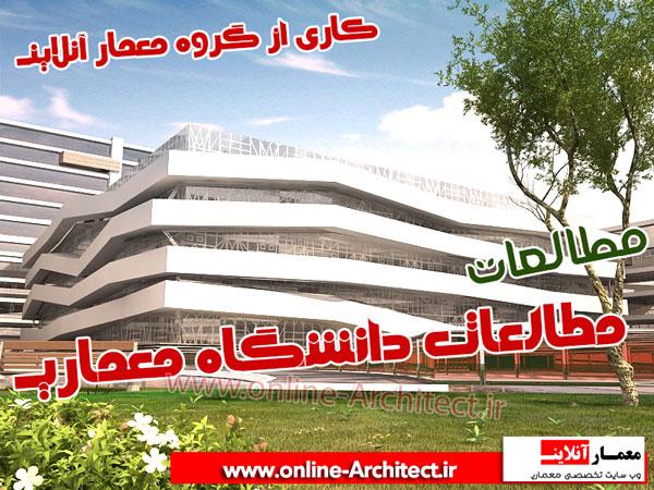 دانلود مطالعات دانشگاه معماری قم