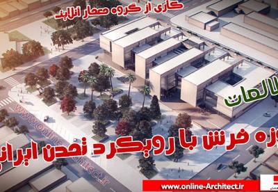 موزه-فرش-با-رویکرد-تمدن-ایرانی