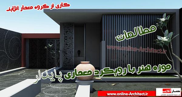 موزه-هنر-با-رویکرد-معماری-پایدار-و-سبز