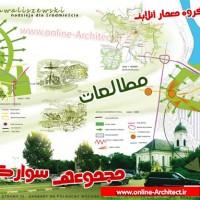 مطالعات اقليمي شهر کرمان
