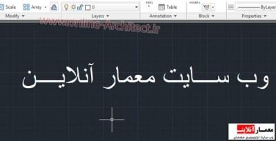 مراحل تایپ فارسی در اتوکد بدون نیاز به کاتب