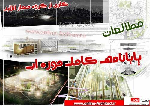 دانلود پایانامه کامل موزه آب