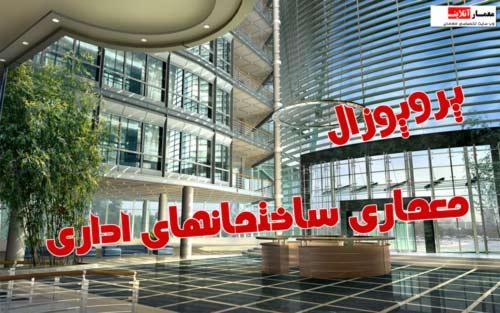 پروپوزال معماری ساختمانهای اداری