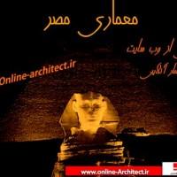 دانلود پاورپوینت کامل معماری مصر