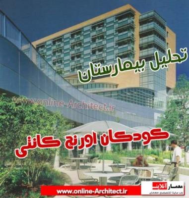 بیمارستان کودکان اورنج کانتی
