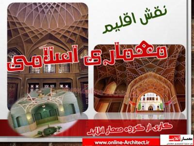 نقش اقلیم در معماری اسلامی