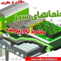 دانلود پاورپوینت ساختمانهای سبز