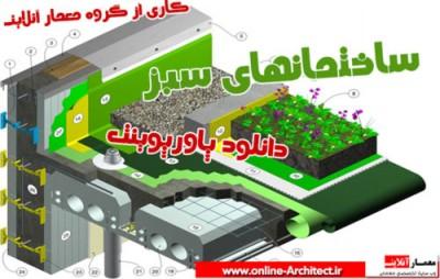 پاورپوینت کامل ساختمانهای سبز