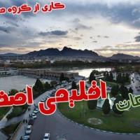 دانلود مطالعات اقلیمی اصفهان