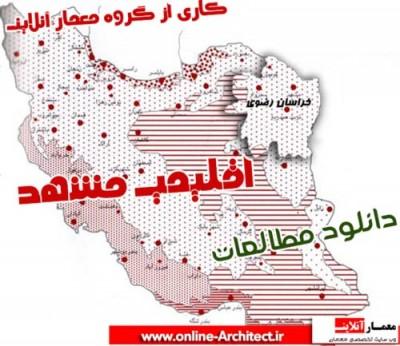 مطالعات-اقليمي-مشهد