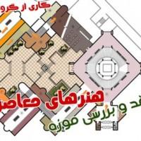 نقد و بررسی موزه هنرهای معاصر تهران