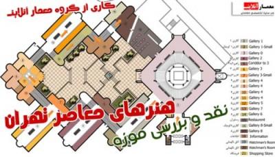 موزه-هنرهای-معاصر-تهران