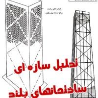 پاورپوینت سيستم سازه ساختمانهای بلند