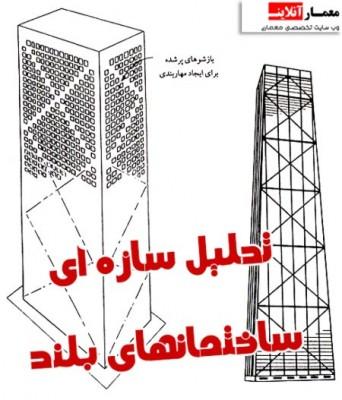 تحلیل سازه ای ساختمانهای بلند