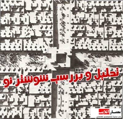نحوه-به-کار-گیری-چلیپا-درسازمان-دهی-فضای-شهری-در-شوشتر-نو