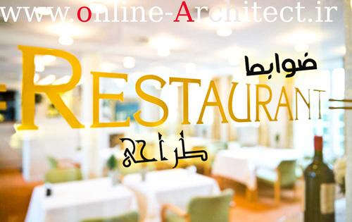 ایده های طراحی رستوران