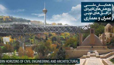 پژوهش های کاربردی در افق های نوین عمران و معماری