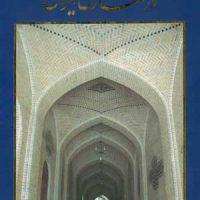 دانلود رایگان کتاب طاق و قوس حسین زمرشیدی